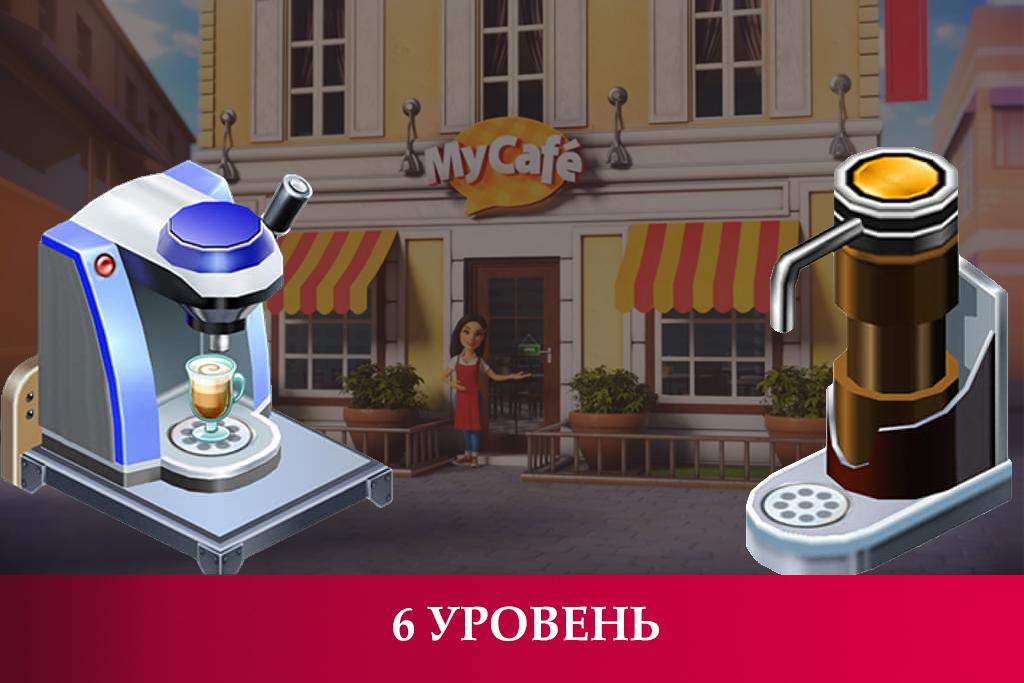 Прохождение 6 уровня в игре Моя кофейня